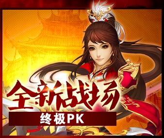 """37太古遮天""""全新战场 终极PK"""""""