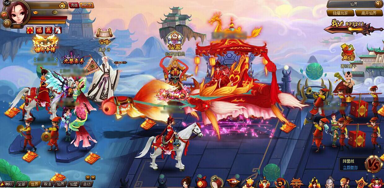和神仙道类似的游戏_37神仙道12月8日更新公告_神仙道_37游戏