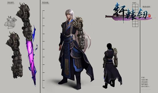 37《轩辕剑》角色建模设计