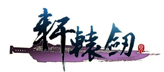首款《轩辕剑》页游公布:历代主角齐聚