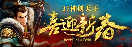 http://huodong.37.com/zt/sctx/20150210/
