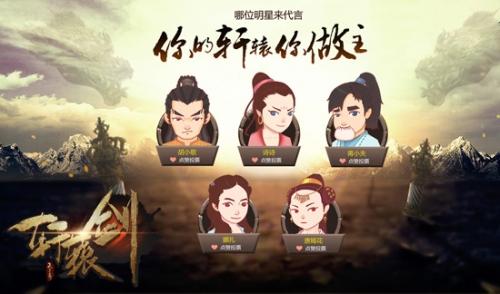 37《轩辕剑之天之痕》代言人大猜想 刘诗诗成最大热门