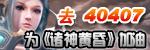 37诸神黄昏40407媒体