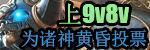 37诸神黄昏9V8V媒体