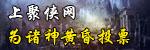 37诸神黄昏聚侠网媒体
