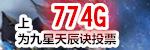 774G媒体