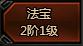 无上神兵法宝系统