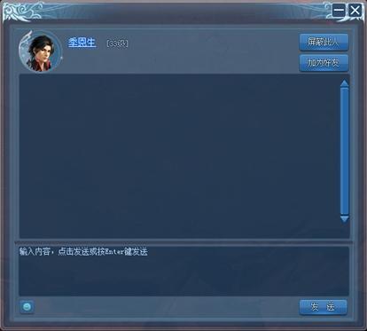 古剑奇谭WEB聊天系统