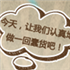 【愚你同乐】发表愚人宣言赢大奖