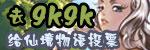 RO仙境物语9K9K媒体