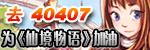 RO40407媒体