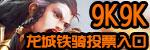 <龙城铁骑>9K9K游戏媒体