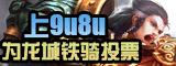 <龙城铁骑>9U8U游戏媒体