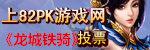 <龙城铁骑>82PK游戏媒体