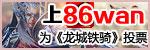 <龙城铁骑>86WAN媒体