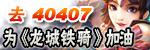 <龙城铁骑>40407媒体