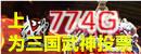 37三国武神774G媒体