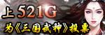 37三国武神521G媒体