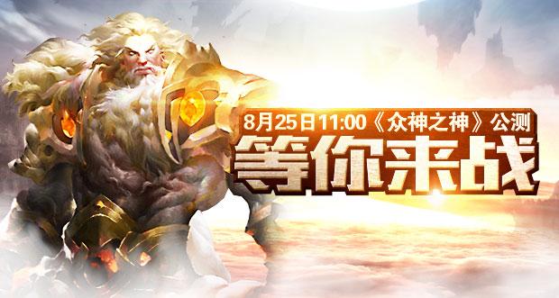 37众神之神8月25日11点公测,等你来战!