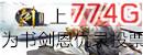 37书剑恩仇录774G媒体