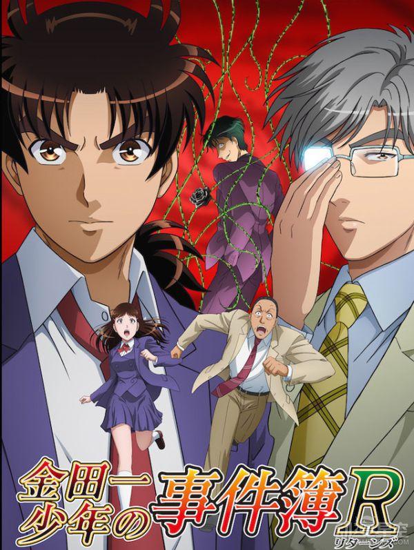 10月新番《金田一少年事件簿R》第二季10月3日开播