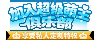 37勇者盟约-加入超级萌主俱乐部