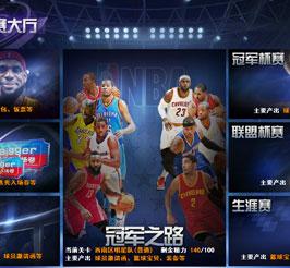 NBA范特西比赛模式