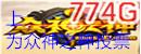 37众神之神774G媒体