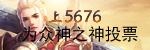 5676媒体