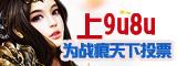 9u8u战痕天下专区