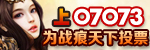 07073战痕天下专区