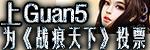 guan5战痕天下专区