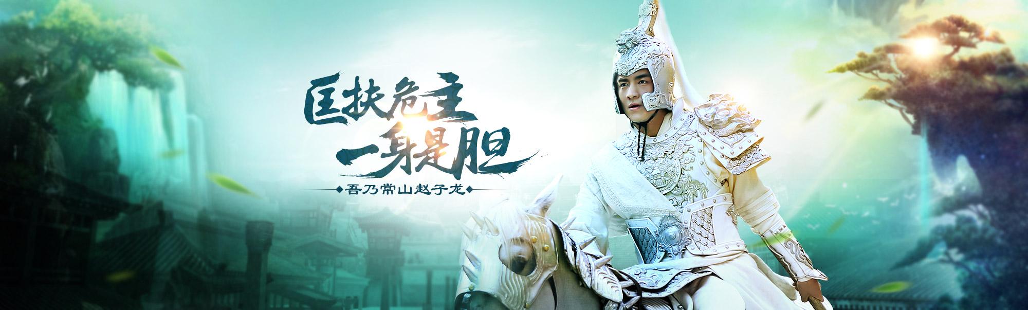 武神赵子龙好玩吗 最新服,加点攻略 演员表,长坂坡救阿斗是哪一