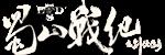 37《蜀山战纪》媒体合作图1