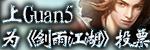 GUAN5《剑雨江湖》合作专题