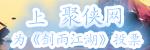 聚侠网《剑雨江湖》合作专题