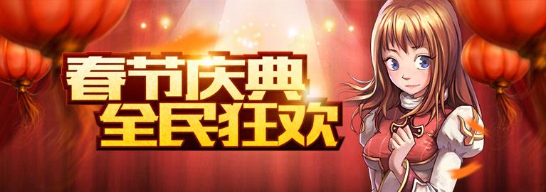 春节庆典,全民狂欢