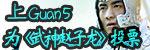 GUAN537<武神赵子龙>专区