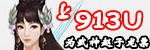 913u37<武神赵子龙>专区