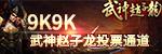 9k9k37<武神赵子龙>专区