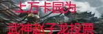 万卡园37<武神赵子龙>专区