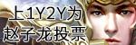1y2y37<武神赵子龙>专区