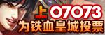 铁血皇城07073媒体