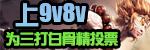 三打白骨精9V8V媒体