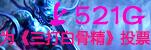 521G媒体