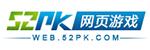 52pk游戏媒体合作专区