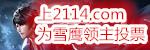 2144游戏媒体合作专区