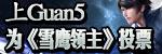 guan5游戏媒体合作专区