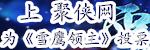 聚侠网游戏媒体合作专区