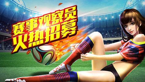 足球全明星赛事观察员